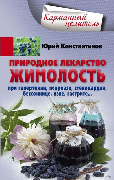 Природное лекарство жимолость — фото, картинка