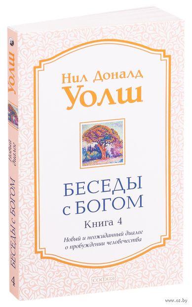 Беседы с Богом. Книга 4 (м) — фото, картинка