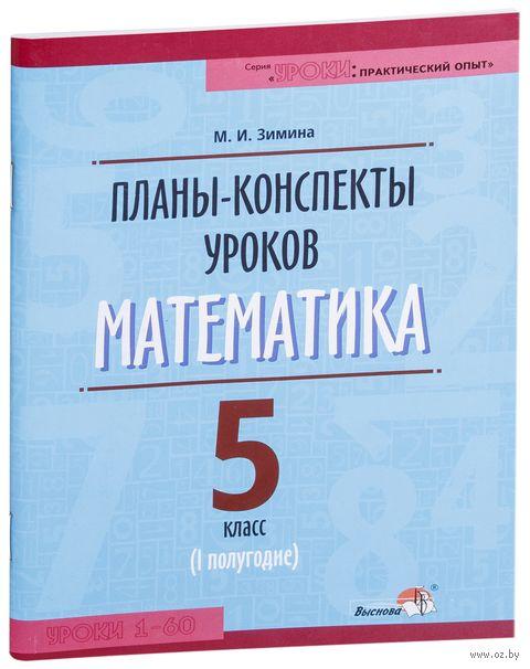 Планы-конспекты уроков. Математика. 5 класс. I полугодие — фото, картинка
