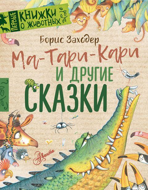 Ма-Тари-Кари и другие сказки — фото, картинка
