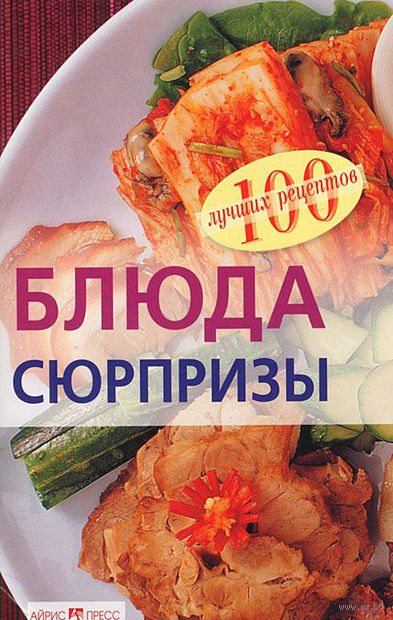 Блюда-сюрпризы. Вера Тихомирова