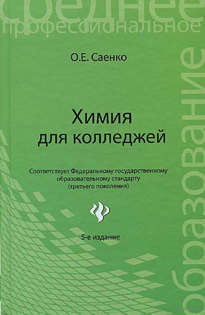 Химия для колледжей. Ольга Саенко