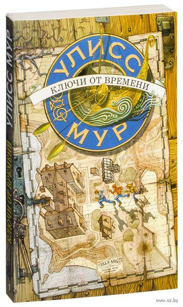 Секретные Дневники Улисса Мура. Книга 1. Ключи от времени (м) — фото, картинка