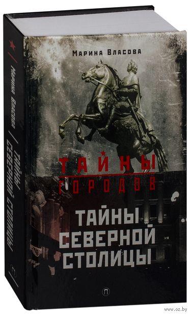 Тайны Северной столицы. Легенды и предания Санкт-Петербурга — фото, картинка