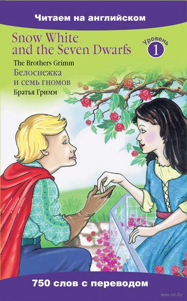 Snow White and the Seven Dwarfs (м). Братья Гримм