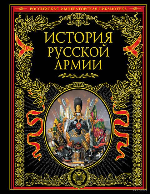 История русской армии — фото, картинка