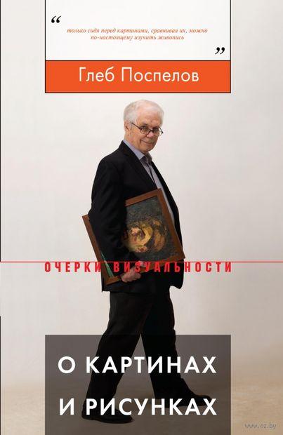 О картинах и рисунках. Избранные статьи об искусстве XIX-XX веков. Глеб Поспелов