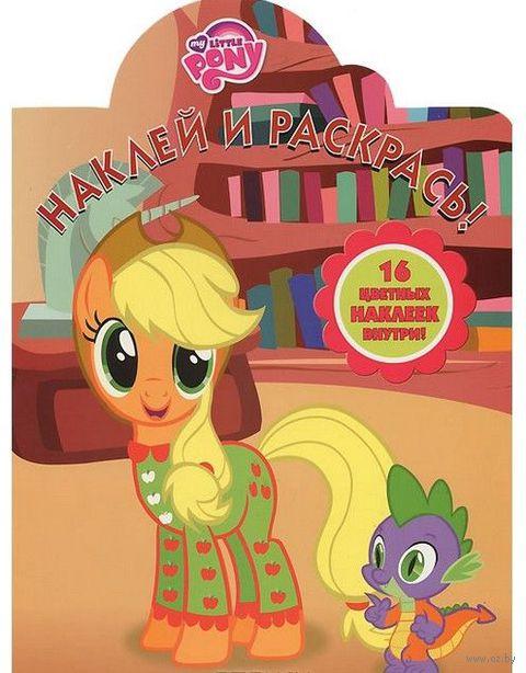 My Little Pony. Наклей и раскрась! — фото, картинка