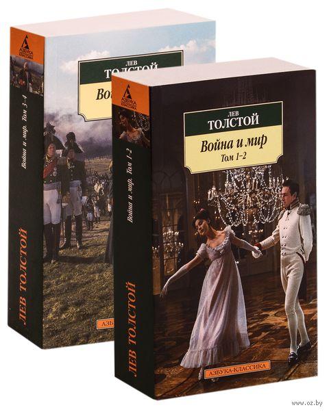 Война и мир (комплект из 2 книг). Лев Толстой