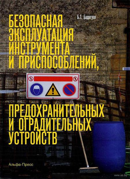 Безопасная эксплуатация инструмента и приспособлений, предохранительных и оградительных устройств. Булат Бадагуев