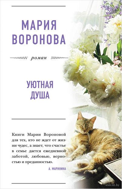 Уютная душа (м). Мария Воронова