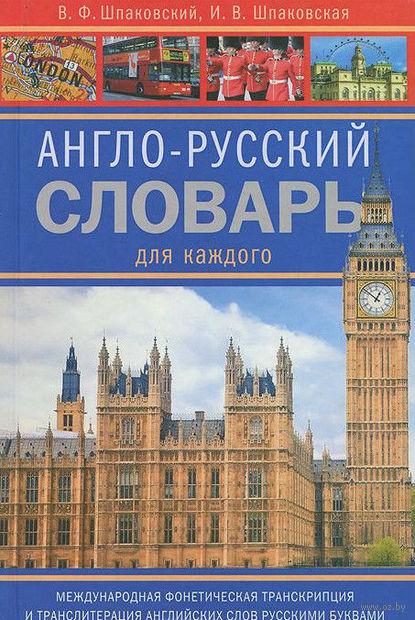 Англо-русский словарь для каждого. Владимир Шпаковский, Инна Шпаковская
