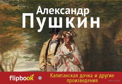 Капитанская дочка и другие произведения (м). Александр Пушкин