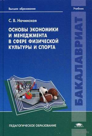 Основы экономики и менеджмента в сфере физической культуры и спорта. С. Начинская