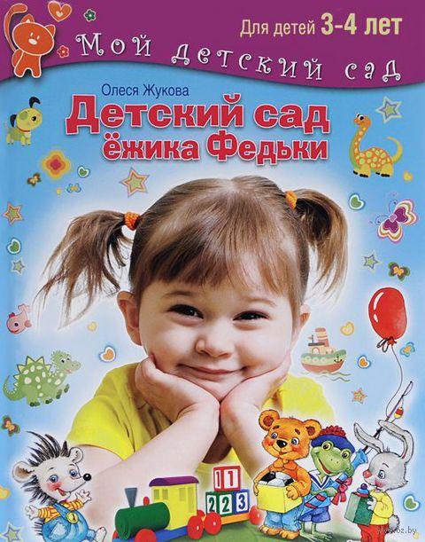 Детский сад Ежика Федьки . Для 3-4 лет (+ 170 наклеек). Олеся Жукова