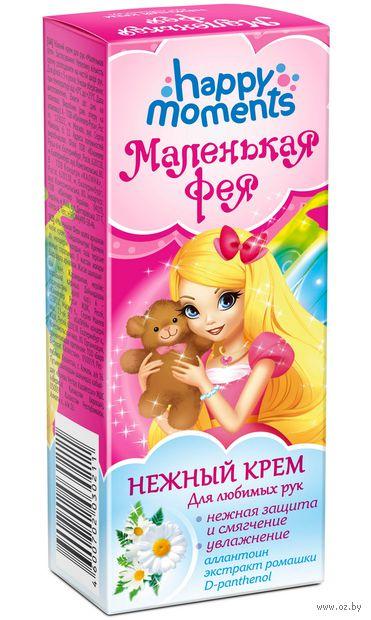 """Крем детский """"Для любимых ручек"""" (25 мл)"""