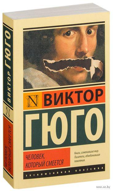 Человек, который смеется (м). Виктор Гюго