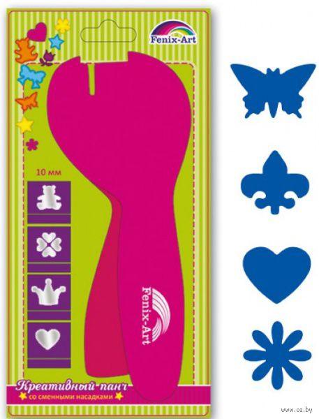"""Дырокол фигурный """"Бабочка, цветок, узор, сердце"""" (10 мм; со сменными насадками)"""