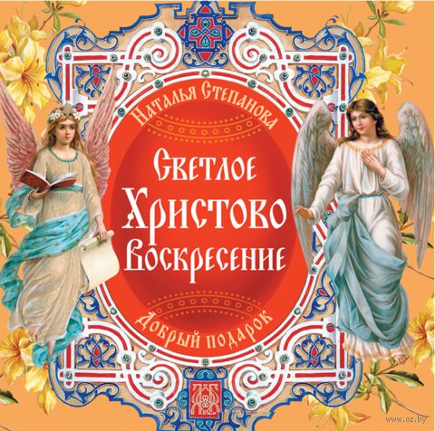 Светлое Христово Воскресение. Наталья Степанова