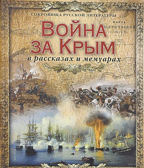 Война за Крым в рассказах и мемуарах. Лев Толстой, Клавдия Лукашевич