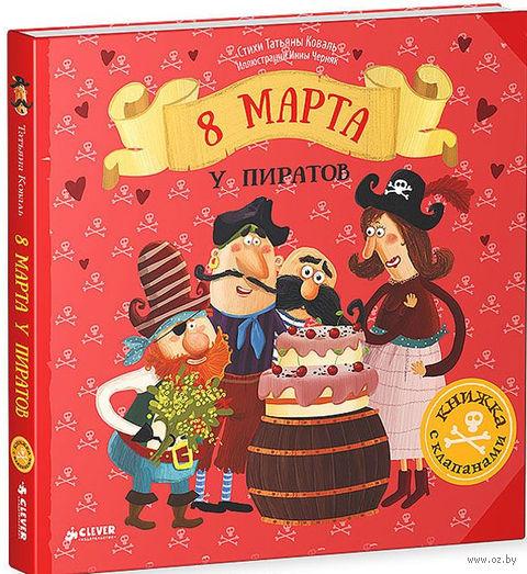 8 Марта у пиратов — фото, картинка