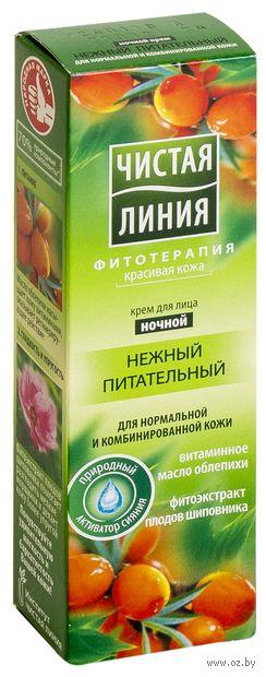 """Крем ночной """"Питательный"""" для нормальной и комбинированной кожи (40 мл)"""