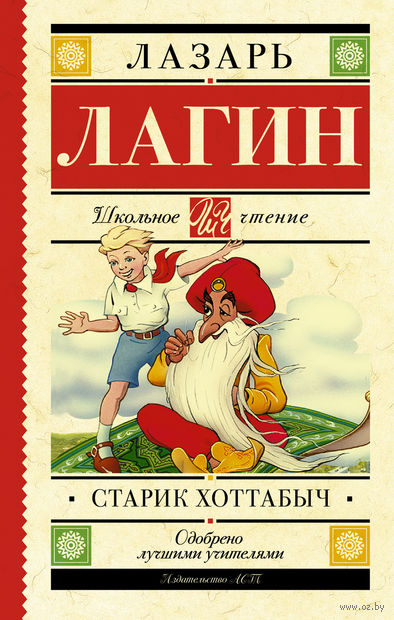 Старик Хоттабыч — фото, картинка