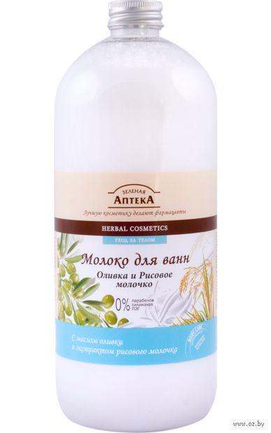 "Молоко для ванн ""Оливка и рисовое молочко"" (1 л)"