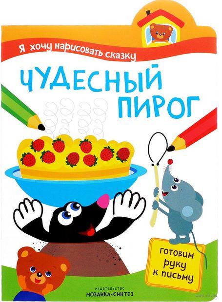Чудесный пирог. Я хочу нарисовать сказку — фото, картинка
