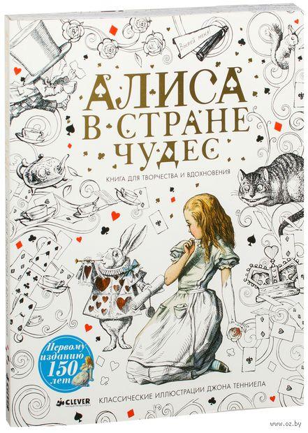 Алиса в Стране чудес. Книга для творчества и вдохновения — фото, картинка