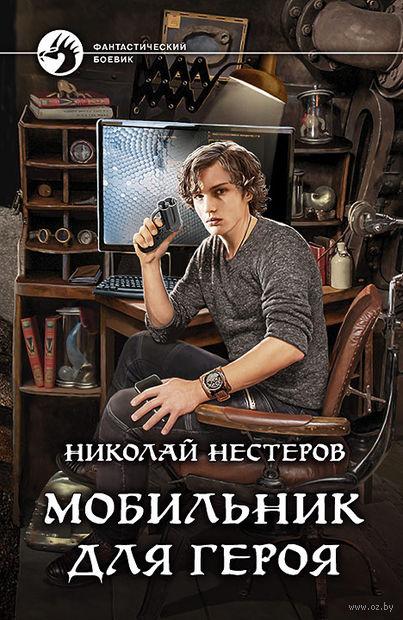Мобильник для героя — фото, картинка