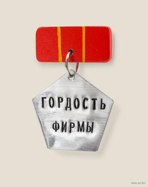 """Медаль """"Гордость фирмы"""" — фото, картинка"""