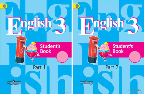 Английский язык. 3 класс. Учебник. В двух частях — фото, картинка