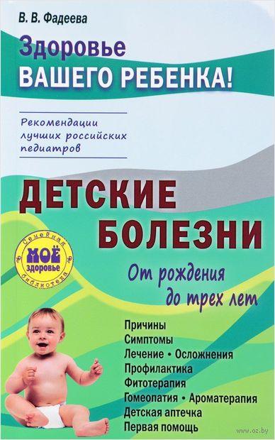 Детские болезни от рождения до трех лет — фото, картинка