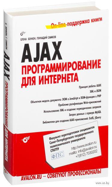 AJAX. Программирование для Интернета (+ CD). Елена Бенкен