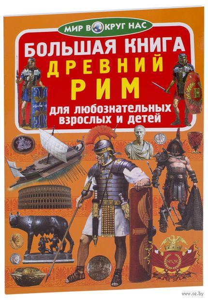Большая книга. Древний Рим — фото, картинка