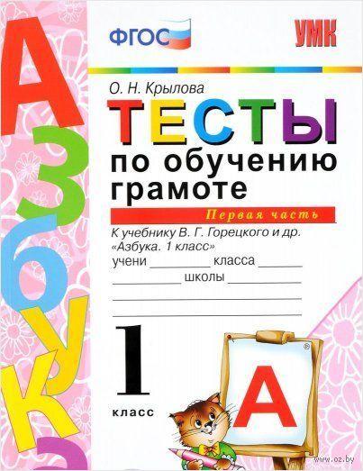 Тесты по обучению грамоте. Часть 1. 1 класс — фото, картинка