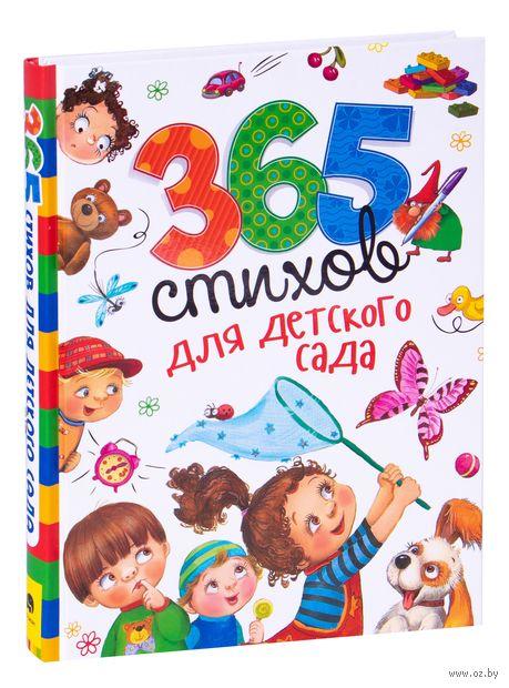 365 стихов для детского сада — фото, картинка
