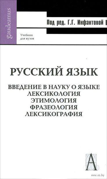 Русский язык. Введение в науку о языке — фото, картинка