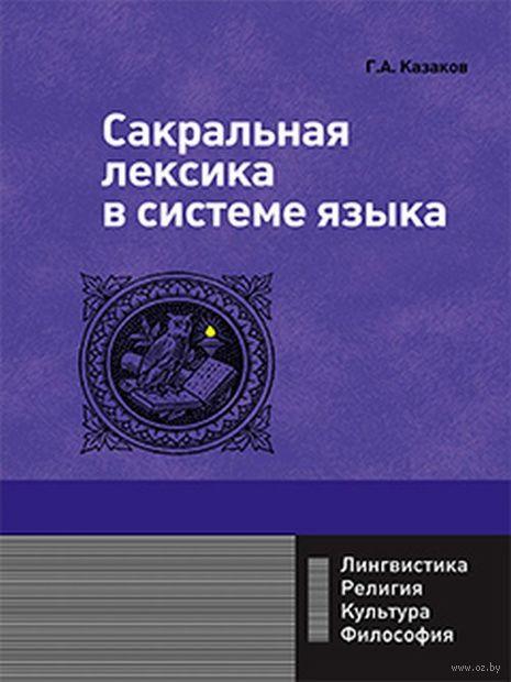 Сакральная лексика в системе языка — фото, картинка