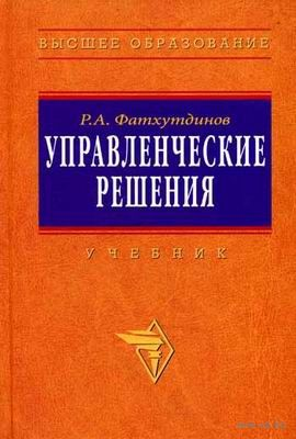 Управленческие решения. Раис Фатхутдинов