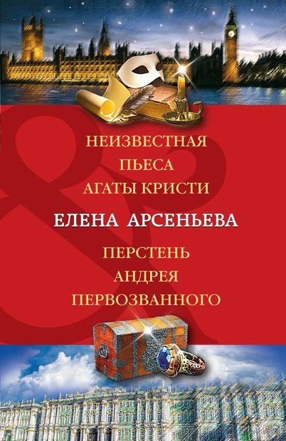 Неизвестная пьеса Агаты Кристи. Перстень Андрея Первозванного (м) — фото, картинка