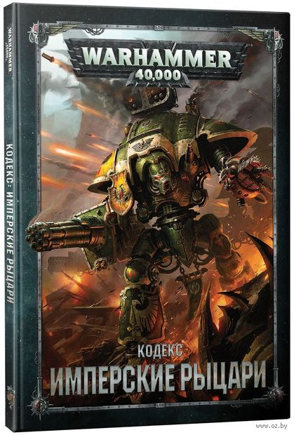 Warhammer 40.000. Кодекс: Имперские Рыцари — фото, картинка
