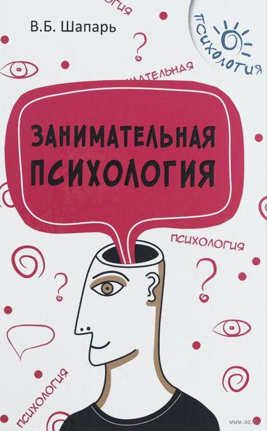 Занимательная психология. В. Шапарь